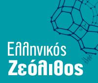 ellinikos-zeolithos