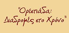OrestiadaDiadromesStoXrono-sm