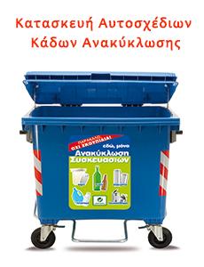 Recyc;e_Banner2