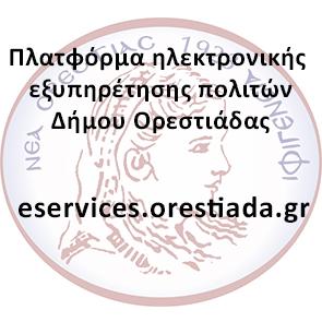 eservices.orestiada.gr
